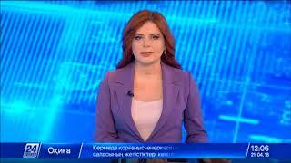 Download Выпуск новостей 12:00 от 21.04.2018 Video