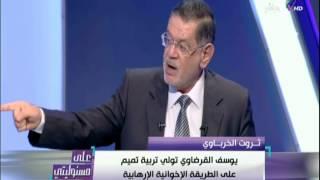 Download ثروت الخرباوي يكشف علاقة تميم بالاخوان ..ودور الجماعة في تربيته ونشأته مع أحمد موسي Video