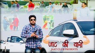 Download Jaat ki yari # Jaat club # Haryanvi Latest Dj Song 2018 # Rahul Harsana # TR MUSIC Video