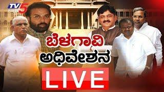 Download Live : Karnataka Assembly Winter session 2018 | Belagavi Adhiveshan 2018 | TV5 Kannada Video