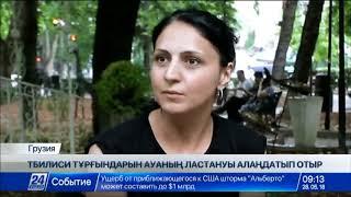 Download Грузияда соңғы 10 жылда ауаның сапасы нашарлап кеткен Video
