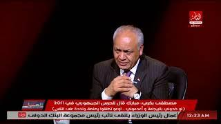 Download مصطفى بكرى يكشف لاول مرة ماذا فعل المشير طنطاوى عندما عزله مرسى Video
