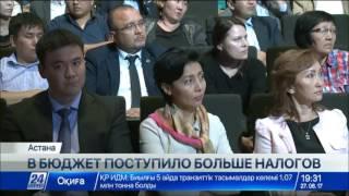 Download Казахстанцы стали охотнее платить налоги Video