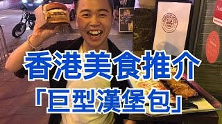 Download 香港美食推介 黑洞食堂「巨型漢堡包」 Video