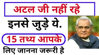 Download atal ji related gk//about atal bihari vajpayee,Failmy ,political career,latest news,death Video