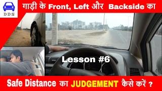 Download हमने कुछ ज्यादा बारीकी से सीखा दिया इसमें ||JUDGE THE LEFT FRONT AND BACK SIDE OF A CAR || LESSON #6 Video