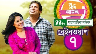 Download Eid Comedy Natok: Brain Wash | ব্রেইন ওয়াশ | EP 07 | Mosharraf Karim | Sumaiya Shimu | NTV EID 2018 Video