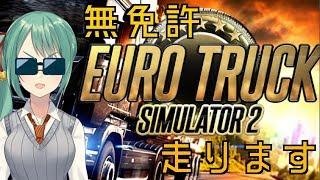 Download 【ETS2】運転知識皆無トラック運転シミュ【アイドル部】 Video