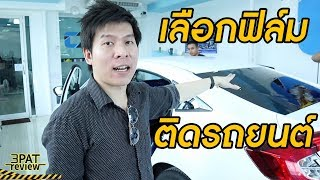 Download     วิธีเลือกฟิล์มติดรถยนต์   วิธีติดตั้งฟิล์มรถยนต์ Video