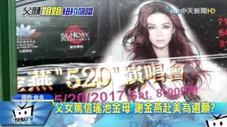 Download 20170520中天新聞 謝金燕赴美演出 將唱「姐姐、母娘慈悲」 Video