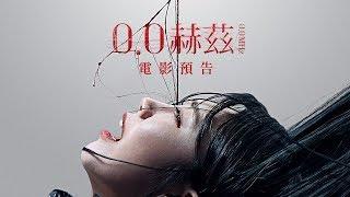 Download 【0 0赫茲】(0.0MHz) 電影預告 「你們都死定了…」 6/14 靈界的頻率 Video