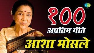 Top 100 Marathi songs of Asha Bhosle , आशा भोसले के 100 गाने , HD Songs , One Stop Jukebox