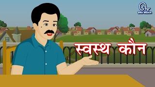 Download Hindi Animated Story - Swasthya Kaun | स्वस्थ्य कौन | Who is Healthy | Health and Fitness Video