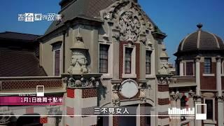 Download 【在台灣的故事】時空凍結的小鎮 第926集 20190101節目預告 Video