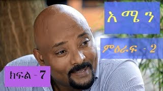 Download Ethiopia: Amen ″አሜን″ Ethiopian Series Drama Episode - Season 2 Episode 7 - Diretube Video