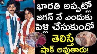 Download Reason Behind YS Bharathi Marriage With YS Jagan | Facts Behind YS Jagan Marriage | Telugu Panda Video