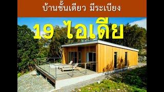 Download 19 ไอเดีย บ้านชั้นเดียว มีระเบียง ( 19 idea house with terrace ) Video