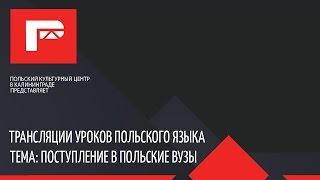 Download Поступление в польские вузы - как уберечься от ошибок Video