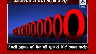 Download When a taxi driver got Rs 9800 crore in his bank account by mistake Video