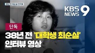 Download [단독] 38년 전 '대학생 최순실' 인터뷰 영상 발굴 Video
