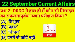Download #GS–284 || 22 September 2018 Current Affairs PDF and Quiz Useful for SSC Bank RAILWAY UPPSC POLICE Video