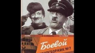 Download Боевой киносборник № 7 (1941) фильм смотреть онлайн Video