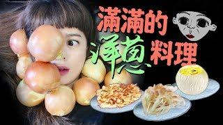 Download 是洋蔥!滿滿的洋蔥料理大全 小資少女不專業自理餐時間#16|白癡公主 Video