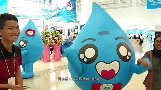 Download 2017年「台灣國際水展(AQUA TAIWAN)」展出成果豐碩 佳評如潮 Video