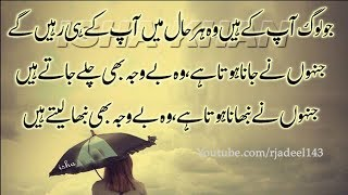 Most Heart Touching Collection Of Precious Words Urdu Life Changing