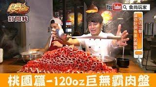 Download 【桃園】120oz巨無霸肉盤「福叁鍋物」超浮誇份量小火鍋!食尚玩家 Video