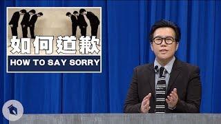 Download 【博恩夜夜秀】酸酸知道-如何道歉 Video