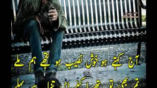 Download Urdu BEst Sad Poetry - Hindi Love Poetry Sad SHayari - Pehle - Tanha Abbas - Aftab Ahmad - Sad Poem Video