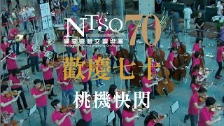 Download NTSO 國臺交 歡慶70 桃機 快閃 NTSO Flashmob at Taoyuan Airport Taiwan 2015 Video
