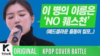 Download KPOP COVER BATTLE Legend VS Rookie (차트 밖 1위 시즌2): 매드클라운 & 스텔라장 No Question Video