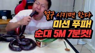 Download 철구 시키면한다 미션 푸파★ 순대 5M 7분컷하기 (16.10.03-3) :: Food Fight Video
