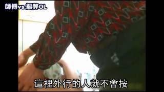 Download 直擊 荒淫推拿師按摩女體揉胸摸下體   台灣蘋果日報 Video