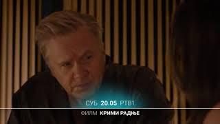 Download FILM: Krimi radnje | 19.01.2018. Video