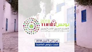 Download IsDB Group 43rd Annual Meeting Promo Clip (Arabic) Video