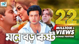 Download Mone Boro Koshto - মনে বড় কষ্ট l Shakib Khan l Apu Biswas l Bangla Movie 2018 Video