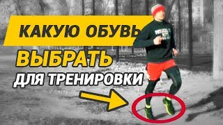 Download В чем тренироваться - обувь для тренировок (для бокса, для бега, для зала и улицы) Video