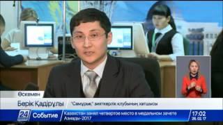 Download ШҚО тұрғындары конституциялық реформа туралы ой-пікірлерімен бөлісті Video