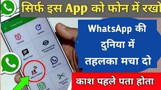 Download सिर्फ इस #App को फोन में रखो। फ्रेंड की ऐसी की तैसी सब कुछ पता चलेगा।वह भी दूर से घर बैठे Video