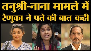 Download Tanushree-Nana Patekar controversy परRenukaShahane की ये तीन बातें कइयों को सोने नहीं देंगी Video