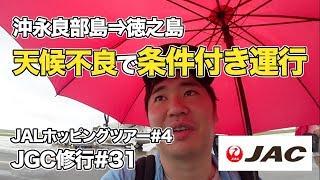 Download 沖永良部島空港から徳之島空港へ!!雨で奄美空港に直行するかもしれない条件付き運行 Video