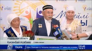 Download В Атырауской области выбрали лучшую семью региона Video