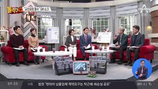"""Download GM """"군산공장 5월 폐쇄""""…정부, 손놓고 있다가 '뒤통수' Video"""