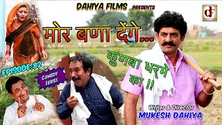 Download Episode:82 मोर बणा देंगे .# KUNBA DHARME KA # Mukesh Dahiya # Superhit Comedy Series # DAHIYA FILMS Video