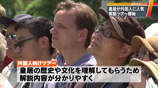 Download 皇居を巡る「英語ツアー」開始 急増の外国人観光客に人気 Video
