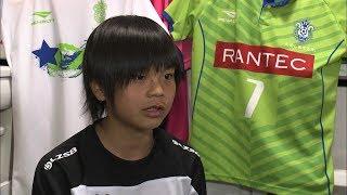 Download 未来のサッカー日本代表 久保・中井に続く候補  倉敷の至宝・石井久継(12)が新チームで始動! Video
