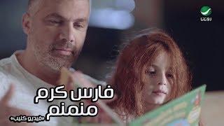 Download Fares Karam ... Mnamnam - Video Clip | فارس كرم ... منمنم - فيديو كليب Video